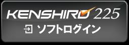 システムトレード検証ソフト「KENSHIRO-225」ログインはこちら